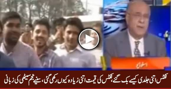 Najam Sethi Reveals The Whole STory of PSL Final Tickets