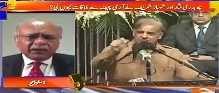 Najam Sethi Reveals Why Chaudhry Nisar & Shahbaz Went To Meet Army Chief