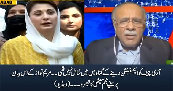 Najam Sethi's Comments on Maryam Nawaz's Statement About Army Chief Extension