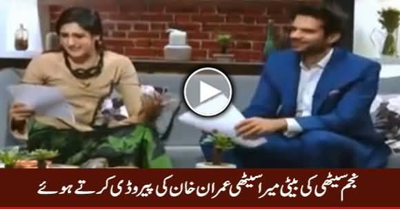 Najam Sethi's Daughter Meera Sethi Doing Parody of Imran Khan
