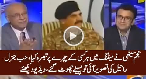 Najam Sethi's Funny Analysis On The Face Expressions of Members in Army Chief & PM Meeting