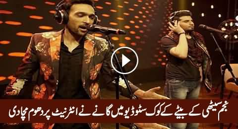 Najam Sethi's Son Ali Sethi Song in Coke Studio Goes Viral On Internet
