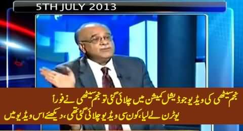 Najam Sethi's Video Clip Played In Front of Judicial Commission, Najam Sethi Took U-Turn
