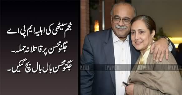 Najam Sethi's Wife Jugnu Mohsin (MPA) Survives Assassination Attempt