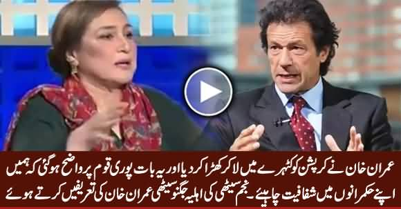 Najam Sethi's Wife Jugnu Sethi Praising Imran Khan For Making Corrupt People Accountable