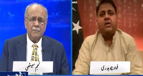 Najam Sethi Show (America Ki Pakistan Ko No Lift?) - 4th August 2021