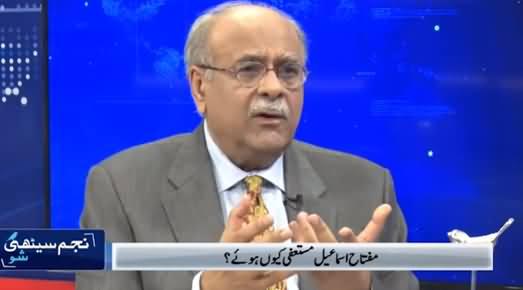 Najam Sethi Show (Sluggish Economic Growth) - 25th August 2021