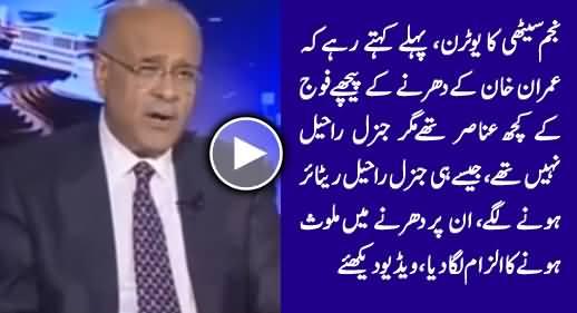 Najam Sethi Telling General Raheel Sharif's Role in PTI's 2014 Sit-In