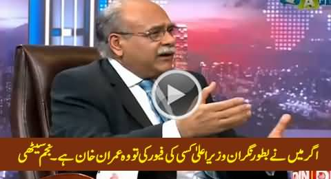 Najam Sethi Telling How He Favoured Imran Khan As Caretaker Chief Minister