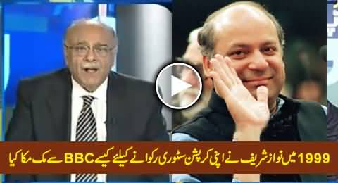 Najam Sethi Telling How Nawaz Sharif Did Muk Muka with BBC Over A Corruption Story in 1999