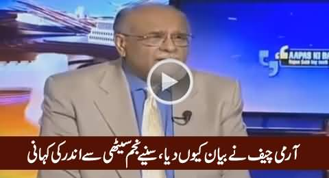Najam Sethi Telling Inside Story Why Army Chief Gave Statement Against Corruption