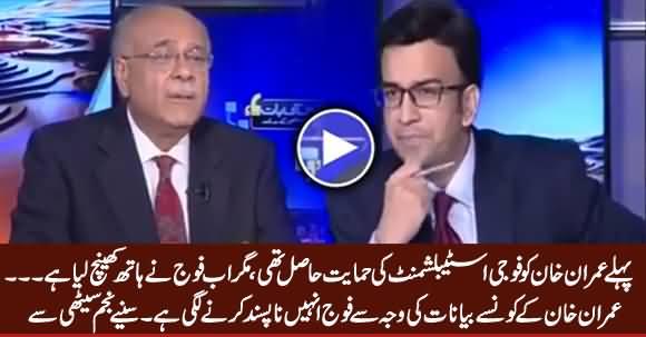 Najam Sethi Telling The Reason Why Military Establishment Is No More Supporting Imran Khan