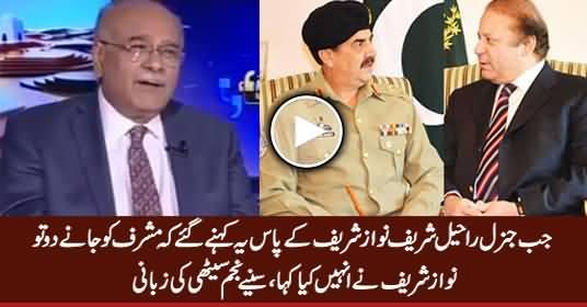 Najam Sethi Telling What Happened When Gen. Raheel Went To Nawaz Sharif To Support Musharraf