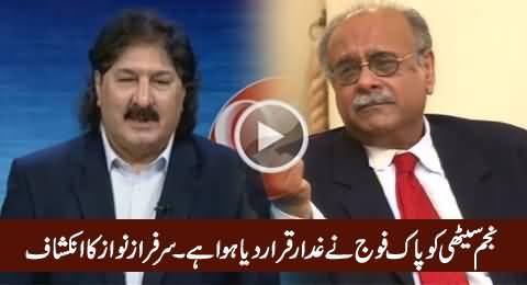 Najam Sethi Was Declared Traitor By Pakistan Army - Sarfaraz Nawaz Reveals