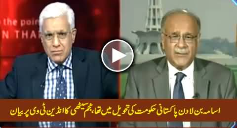 Najam Sethis Says on Indian Tv That Osama Bin Laden Was in Protective Custody of Pakistan Govt