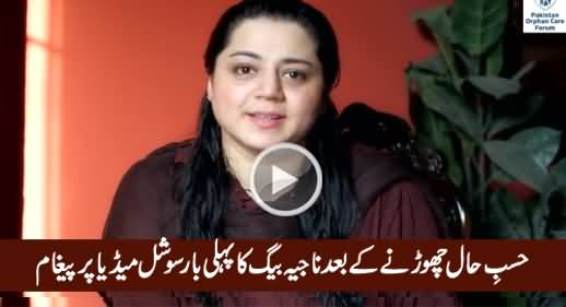 Najia Baig First Video Message on Social Media After Quitting Hasb e Haal