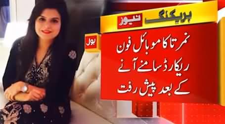 Namrita Chandani Case Progress After Mobile Phone Record