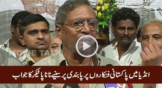 Nana Patekar's Comment On Pakistani Actors Ban in India