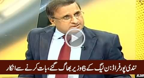 Nandipur Fraud: PMLN's 6 Ministers Ran Away & Refused to Talk on This Issue - Rauf Klasra