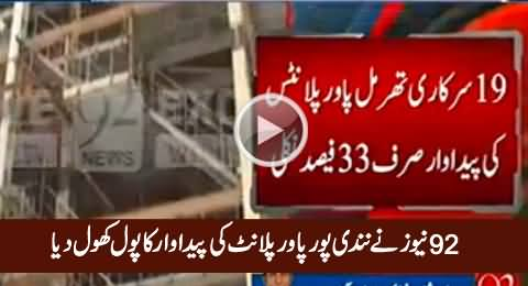Nandipur Power Plant's Electricity Production Exposed by 92 News