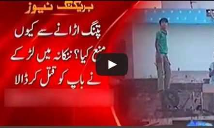 Nankana: Son killed His Father For Not Permitting Him to Fly Kite