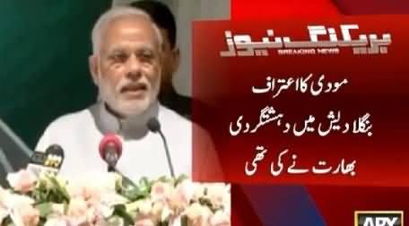Narendra Modi Admitting That Indian Army Fought Along Mukti Bahini Against Pakistan