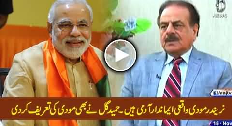 Narendra Modi is An Honest Man - General (R) Hamid Gul Praising Indian PM Narendra Modi