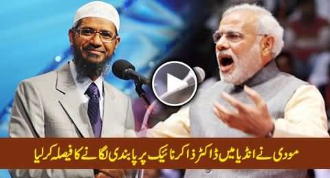 Narendra Modi To Ban Islamic Scholar Dr. Zakir Naik in India
