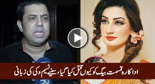 Naseem Vicky Throwing Light on New Aspect of Actress Qismat Baig's Murder