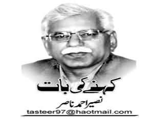 Kharbeeni - by Naseer Ahmed Nasir - 19th September 2015