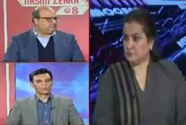 Nasim Zehra @ 8:00 (Aleema Khan Case) – 13th January 2019