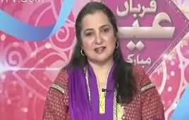 Nasim Zehra @ 8:00 (Eid Special) – 3rd September 2017