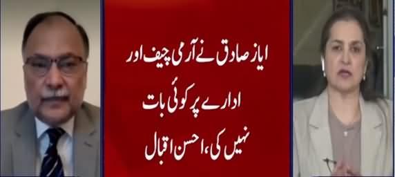 Nasim Zehra @ 8 (Ahsan Iqbal Exclusive Interview) - 2nd November 2020