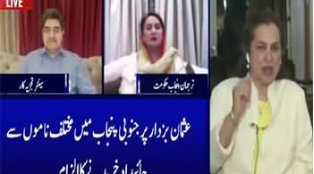 Nasim Zehra @ 8 (CM Usman Buzdar Failure In NAB Hearing) - 12th August 2020