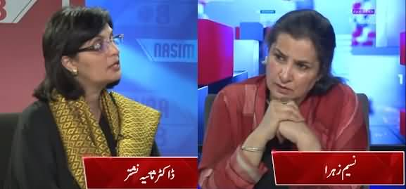 Nasim Zehra @ 8 (Dr. Sania Nishtar Exclusive Interview) - 12th May 2021