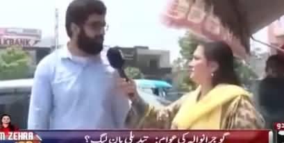 Nasim Zehra @ 8 (Gujranwala Ki Awam Kia Kehti Hai) - 14th July 2018