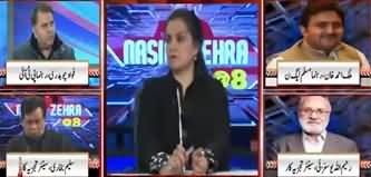 Nasim Zehra @ 8 (Imran Khan Sacked Three Ministers) - 26th January 2020