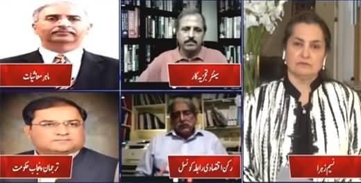 Nasim Zehra @ 8 (Jahangir Tareen's Forward Bloc in PTI?) - 7th April 2021