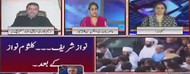 Nasim Zehra @ 8 (Kalsoom Nawaz Ki Zindagi Ka Safar) - 14th September 2018