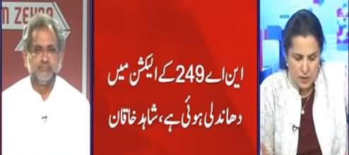 Nasim Zehra @ 8 (NA-249 Controversy, Firdous Ashiq Awan) - 3rd May 2021