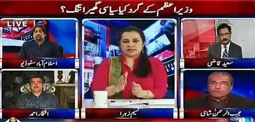 Nasim Zehra @ 8 (Nawaz Sharif Ke Gird Ghaira Tang) - 3rd July 2016
