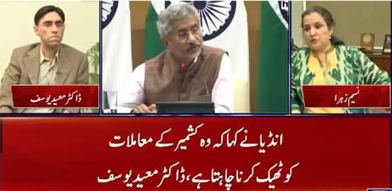 Nasim Zehra @ 8 (Pakistan's Thinking On Current Kashmir Situation) - 19th July 2021