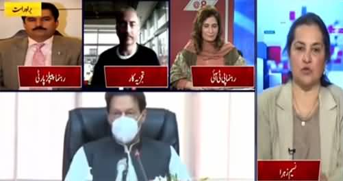 Nasim Zehra @ 8 (PDM Political Parties On One Page) - 25th January 2021