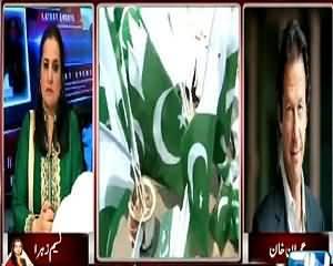 Nasim Zehra @ 9:30 (Yaum e Azadi Pakistan) – 14th August 2015