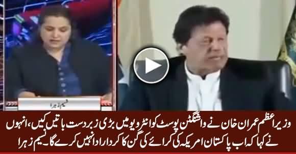 Nasim Zehra Analyzing And Praising PM Imran Khan's Interview to Washington Post