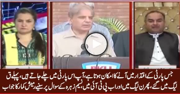 Nasim Zehra Asked Why Ramesh Left PMLN And Joined PTI, Listen Ramesh Kumar's Reply