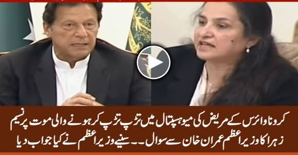 Nasim Zehra Asks Question To PM Imran Khan About Painful Death of Corona Patient At Mayo Hospital