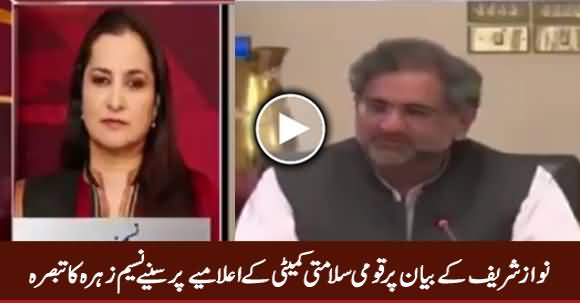 Nasim Zehra Comments on National Security Committee Meeting on Nawaz Sharif's Statement