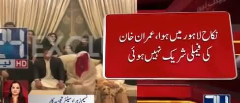 Nasim Zehra Response on Imran Khan's Marriage With Bushra Maneka