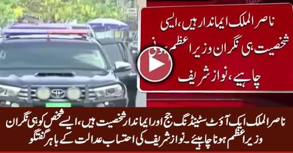Nasir ul Mulk Is An Outstanding Honest Person - Nawaz Sharif Media Talk